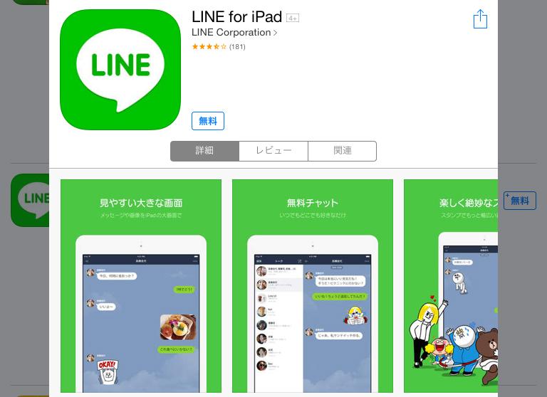 iPad用LINE