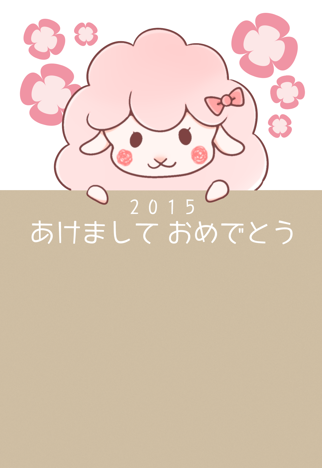 2015年賀状無料素材3