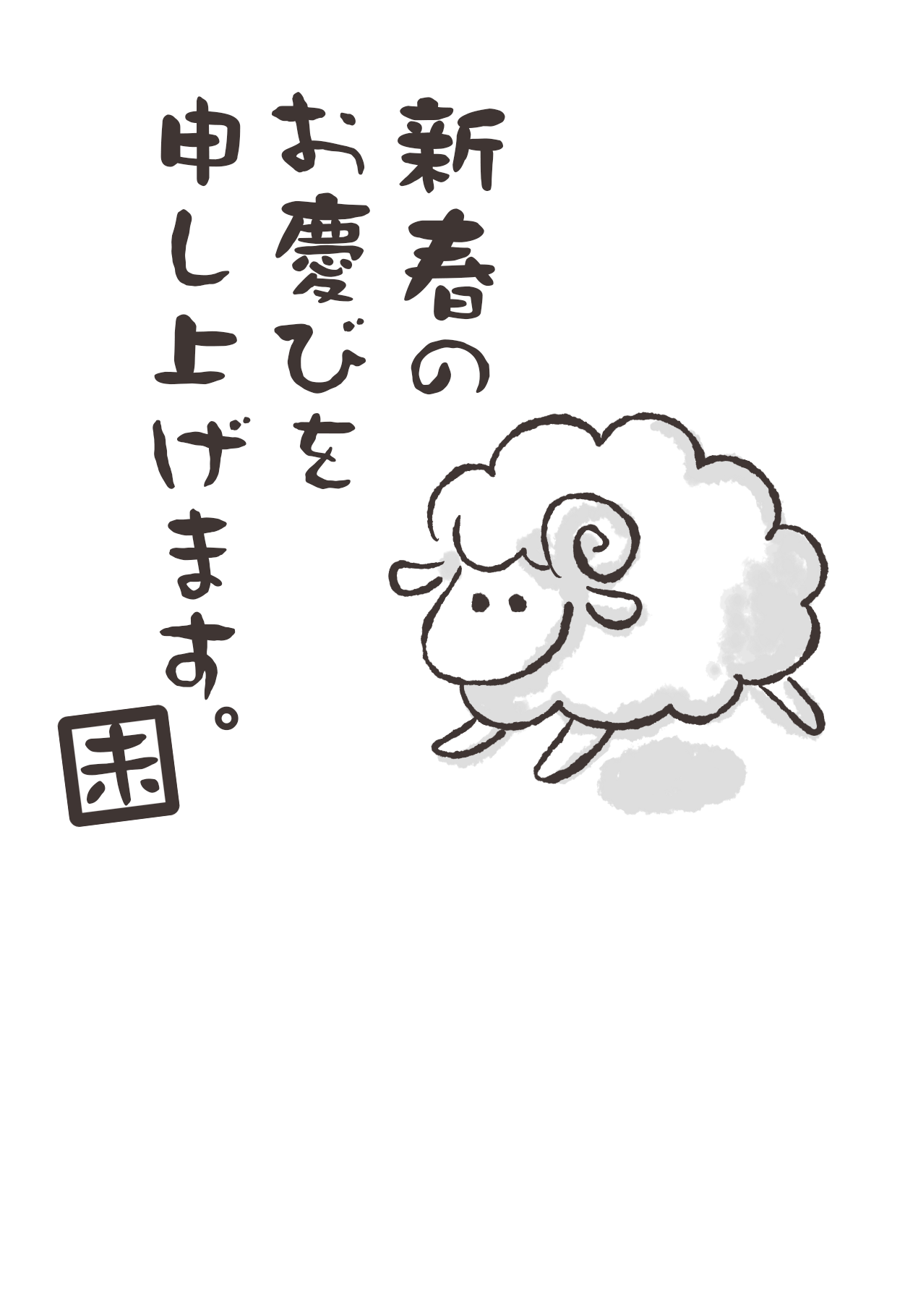 2015年賀状無料素材5