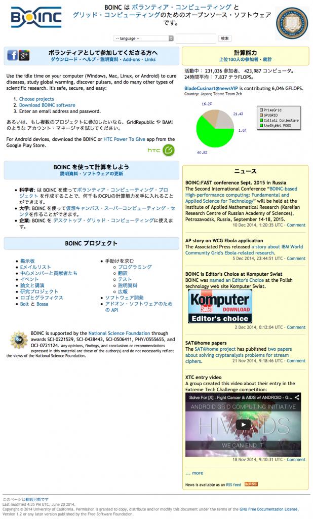 GRID-1_BOINC
