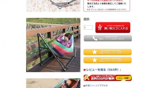 福岡で楽天市場のカスタマイズ・出店ならワールドシェア株式会社まで
